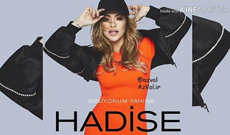 دانلود آهنگ ترکی جدید Hadise به نام Geliyorum Yanina